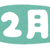 2020年(令和2年)令和元年度の都立中高一貫校の受検日は2月3日(金)です。