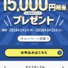 【大量のマイル】 無料のライフカード入会で26,000円、又は9,999マイルプラス15,000円!!