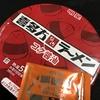 明星 喜多方ラーメン坂内コク醤油 麺が印象的・・・・