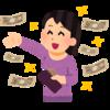 【家計簿】ボーナス、あっという間に10万円を使ってしまった件
