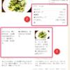 日本語教育版クックパッド(教案投稿サイト)が実現に向けて動き出しました