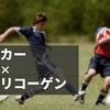 サッカーの試合でグリコーゲンがどれぐらい減るのか。
