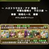 【パズドラ】パズドラクロス・アナ降臨!