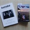 Kotoba 2021年夏季号 と NOMADLAND / Jessica Bruder