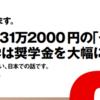 「野党は批判ばかり」「野党は経済を語らない」と言っている間に、書類は隠蔽されデータは改ざんされた ー 新潟県知事選から見える日本の風景