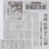 昭和の航空自衛隊の思い 出(309)      防衛記念章の制定前後(2)