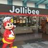 フィリピンの国民食(?)Jollibeeってどうなのよ?【フィリピン再渡航記3日目】