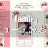 「家族で共有するフォトアルバム~famir」レビュー・感想 | 誰でもわかりやすいシンプル設計