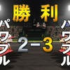 【攻略】名将甲子園「パワフル高校㉒ 総合戦力・スコア更新」