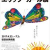 【絵本】明日から東京・世田谷美術館で「エリック・カール展」開催!7月2日まで