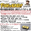 【バス釣りDVD】イヨケン出演の人気シリーズ「FISH it EASY!Part6」通販予約受付開始!