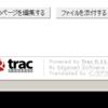 さくらサーバの動かなくなった日本語版Tracをアップグレード