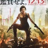 151.Resident Evil〜バイオハザードプレミア〜