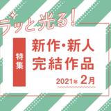 キラッと光る!新作・新人・完結作品特集(2月号)