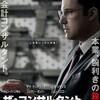 【映画】「ザ・コンサルタント」
