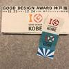 良いデザインに触れる展示会「GOOD DESIGN AWARD 神戸展」
