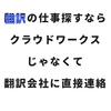 クラウドソースで翻訳の仕事が見つけられない人は会社に直接連絡したら?
