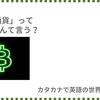 「仮想通貨」って英語でなんて言うの?