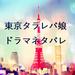 東京タラレバ娘ドラマのキャストがひどいと批判!?漫画との違いを徹底レビュー!!