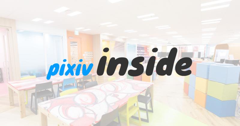 pixiv アプリチームで感じる柔軟さと緊張感
