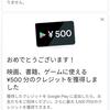 Google Payの招待コードを入手して500円相当のクレジットを入手する方法