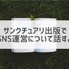 【インスタ運営】初トークイベント!in サンクチュアリ出版