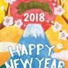 2018年もどうぞよろしくお願いいたします。