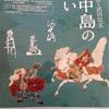 【長岡市】『新潟県立歴史博物館』の秋季企画展『川中島の戦い』を見に行ってきました^^