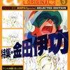 MAGネットスペシャル アニメの革命児 金田伊功