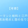 【考察】サラリーマンと給料と江戸時代の統治視点と国の在り方