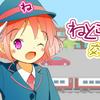 【ねとらぼ交通課で記事を書きました】日本一の急坂!? 「勾配37%」の激坂が「東京」にあった