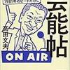 「TOKYO芸能帖 1981年のビートたけし」(高田文夫)