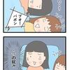 小ネタ、4コマ漫画です。せっかく寝かしつけたのに・・な出来事