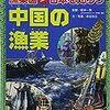 🐠260」─3─サンマ記録的不漁。中国漁船団が北太平洋で根こそぎ「爆漁」。〜No.822No.823No.824 @