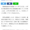 涙が出た。娘を奪った事故防止の見守り男性、英雄死。島根県益田市