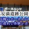 【安満遺跡公園】子連れで高槻のボーネルンド体験レポ!一番楽しめる年齢は?