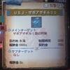 【MH4】油断大敵! イベクエ「USJ・サボアザギル3D」にオトモと一緒に行ってきました!