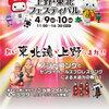 4月10日、上野・東北フェスティバルに青森ねぶた囃子が出演