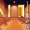 【オススメ5店】大船・戸塚・東戸塚・保土ヶ谷(神奈川)にある居酒屋が人気のお店