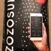 ZOZOSUIT到着。ZOZOのデータ活用と、わたしのSUIT活用法について考えてみた。