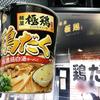 麺類大好き20 ファミマ限定 マルちゃん「麺屋 極鶏」