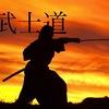 ついに幕末 The Soul of Japan 武士道 その10