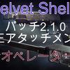レインボーシックスシージ[R6S]Velvet Shell【パッチ2.1.0】新オペの武器アタッチメントは適正ですか?