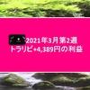 トラリピ2020年3月第2週4,389円の利益