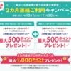 エムアイカード 利用1回ごとに100ポイント、最大1000ポイント