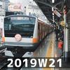 週報 2019W21