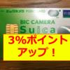 ビックカメラでビックポイントが+3%アップするクーポンを紹介。