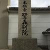 和歌山市鷺ノ森[鷺森別院(さぎのもりべついん)]までツーリング