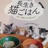 【猫本の紹介コーナー ⑤】分かる!猫の手作り食は大変なのよ!簡単にいかないのよ!