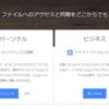 Dropbox GoogleDrive Box.netそれぞれの、仮想的なファイルを表示して必要なファイルのみDLする機能の比較